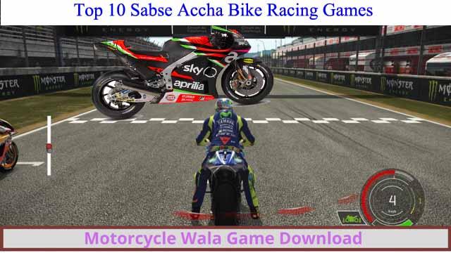 मोटरसाइकिल वाला गेम डाउनलोड