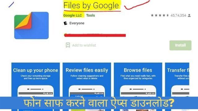 फोन साफ करने वाला ऐप्स डाउनलोड