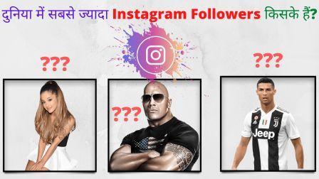 Instagram Par Sabse Jyada Followers Kiske Hai