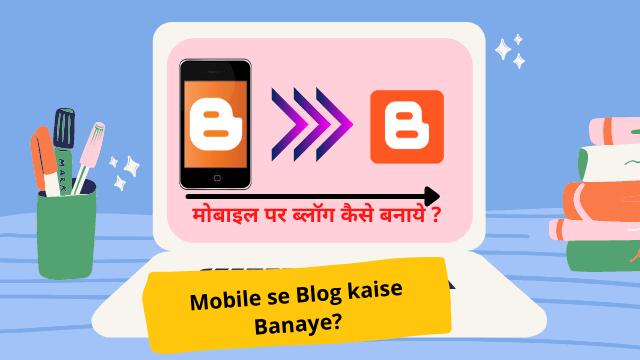 Kya Mobile se Blogging kar Sakte Hai